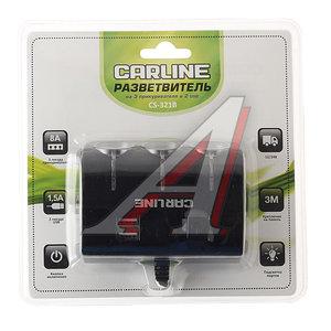 Разветвитель прикуривателя 3-х гнездовой + 2 USB 8A на проводе черный CARLINE cs321b