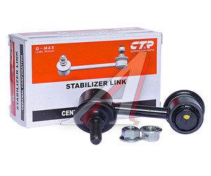 Стойка стабилизатора HONDA Accord (03-) переднего правая CTR CLHO-27, 28053, 51320-SEA-E01