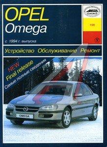 Книга OPEL Omega B (94-99) бензин/дизель ЗА РУЛЕМ (43788)