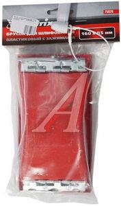 Блок шлифовальный пластмассовый 160х85мм MATRIX 75820
