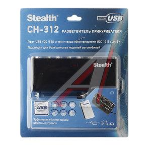 Разветвитель прикуривателя 3-х гнездовой +USB (5V/500mA) 12-24V STEALTH STEALTH CH-312, CH-312,