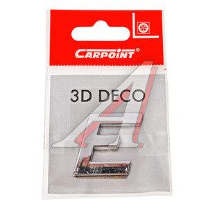 "Наклейка металлическая 3D буква ""E"" CARPOINT 2218605 СР,"