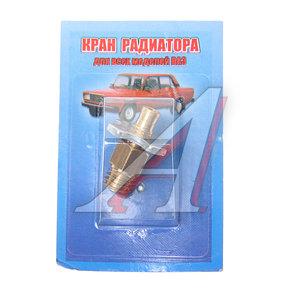 Кран ВАЗ-2101 радиатора сливной латунь 2101-1305024*, 095952, 2101-1305026