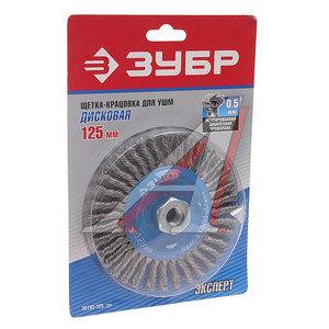 Кордщетка для УШМ дисковая 125мм крученая сталь М14 ЗУБР 35192-125_z01
