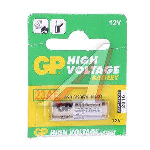 Батарейка A23 3LR50 12V Alkaline High Voltage (пульт сигнализации) (по 1шт.) GP GP-23A, GP-23Aбл,