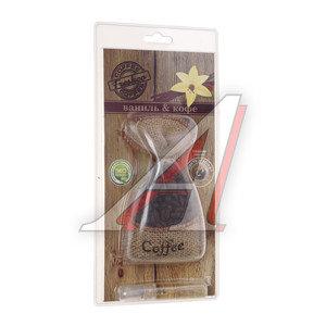 Ароматизатор подвесной гранулы (ваниль+кофе) мешочек с кофе COFFEE FRESHCO РЯЗАНЬ, СF-04,