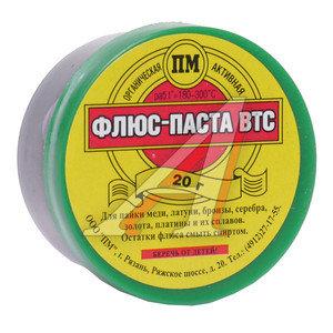 Флюс паста ВТС для пайки бронзы, серебра, золота, платины и сплавов 20г 200034