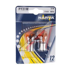Лампа 12V PY21W BAU15s одноконтактная блистер 2шт. NARVA 17638B2, N-17638-2бл