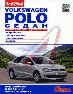 Книга VW Polo (10-) устройство,ремонт,эксплуатация ЗА РУЛЕМ, 57947