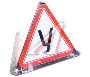 """Знак """"У-20"""" на магните, ПИРАМИДА 37783, У-20"""