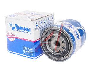 Фильтр масляный ВАЗ-2101 ЛAAЗ 2101-1012005 (ФМ015-1012005), ФМ015-1012005, 2101-1012005