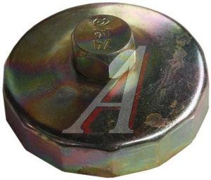 Съемник фильтров масляных 74мм 14-ти гранный чашка АВТОМ Воронеж 11493, 11493