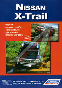 Книга NISSAN X-Trail модель Т31 с 2007г. ЗА РУЛЕМ (54601)