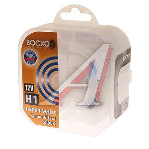 Лампа 12V H1 55W P14.5s 5000K (2шт.) Hyper White BOCXOD 80511HW2, BX-80511HW2