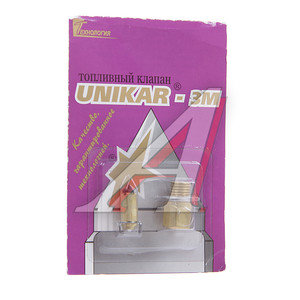 Клапан карбюратора К-151 игольчатый Н/О в сборе.UNIKAR UNIKAR-3M