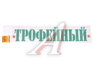 """Наклейка виниловая """"Трофейный"""" 8х40см ЖИРАФФ НДП-46,"""