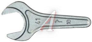 Ключ рожковый односторонний 41мм КЗСМИ КЗСМИ КГО 41 ТУ (511182)*, 11158