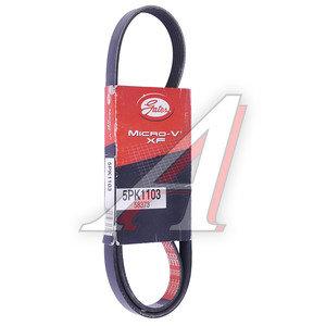 Ремень приводной поликлиновой 5PK1103 GATES 5PK1103