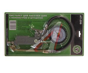 Пистолет для подкачки шин с манометром и штуцером АВТОТОРГ АТ-299,