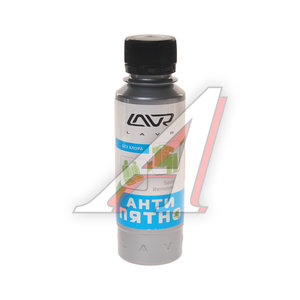 Жидкость пятновыводитель LAVR SPOT REMOVER 120мл LAVR LAVR Ln1465, Ln1465