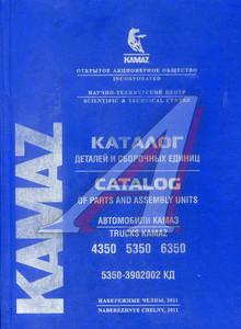 Книга КАМАЗ-4350,5350,6350 (2011г.) 1.2.3.1, 5350-3902002 КД