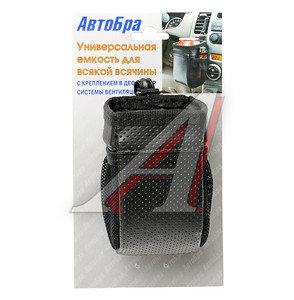 Чехол для хранения разных мелочей в машине черный АвтоБра 2158-Ч