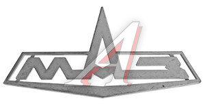 Знак заводской МАЗ облицовки радиатора пластик ОАО МАЗ 64221-8401300, 642218401300