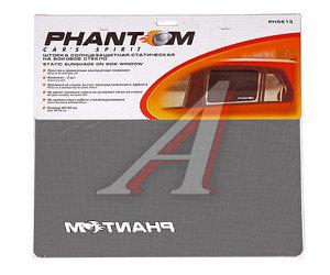 Шторка автомобильная для боковых стекол 40х35см статическая 2шт. PHANTOM PH5613