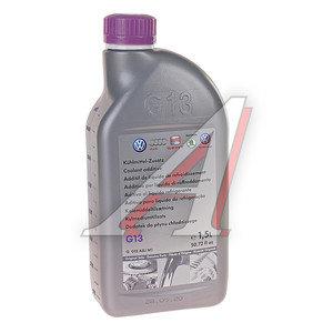 Антифриз фиолетовый концентрат 1.5л VW AUDI OE GA13A8JM1, VAG COOLANT