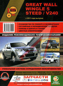 Книга GREAT WALL Wingle 5,Steed,V240 (11-) бензин/дизель МОНОЛИТ ЗА РУЛЕМ (59115), 59115