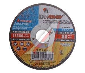 Круг зачистной по металлу 115х6х22 А24 Лужский АЗ (замена на код 085684) ЛАЗ КЗ 115х6х22 А24, 12910