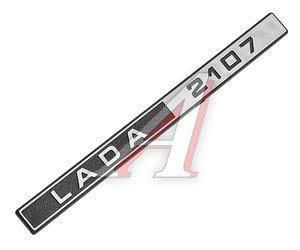 "Орнамент задка ""LADA 2107"" 2107-8212204-20"