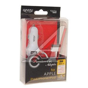 Устройство зарядное в прикуриватель 2 USB + кабель iPhone (1-4) GINZZU GINZZU GA-4115UW