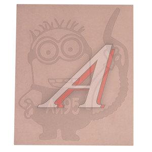 """Наклейка виниловая вырезанная """"Minions 95"""" 12.5х14.5см белая AUTOSTICKERS 07301,"""
