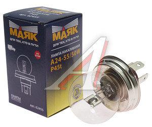 Лампа R2 24Vх55/50W (P45t) CLEAR МАЯК R2 24-55-50i, 62455, 24-55-50
