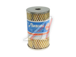 Элемент фильтрующий ГАЗ-560 топливный (дв.ШТАЙЕР) ЛААЗ 560.1117040, 560-1117040-01