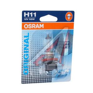 Лампа H11 12V 55W блистер OSRAM 64211-01B, O-64211бл