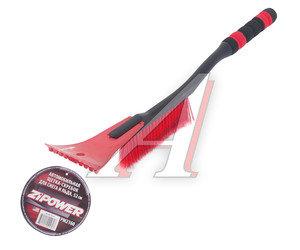 Щетка 52см со скребком черно-красная ZIPOWER PM2160
