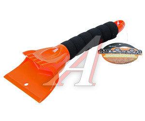 Скребок для льда с двойным лезвием и мягкой ручкой 25х10см АВТОСТОП AB-2147
