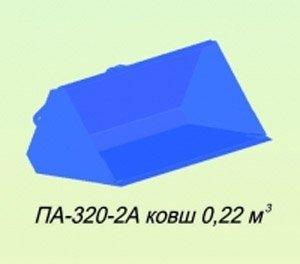 Ковш МТЗ-320 0.22куб.м. САЛЬСК П-320-2А
