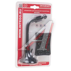 Держатель телефона универсальный до 90 мм присоска на стекло вращение 360 INTEGO AX-0235,