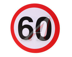 """Наклейка-знак виниловая """"Ограничение скорости 60км/ч"""" круг, малая В06102"""