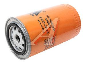 Фильтр топливный ЯМЗ тонкой очистки (резьбовой) ЕВРО-3 ЭКОФИЛ 650.1117039, EKO-03.53