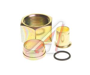 Ремкомплект трубки тормозной пластиковой d=16х1.0 (1гайка,1штуцер,1шайба) РК-ТТП-d16х1.0 R, РК-ТТП-d16х1.0