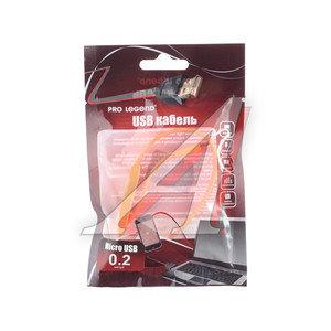 Кабель micro USB 0.25м оранжевый браслет PRO LEGEND PL1324, PRO LEGEND PL1324
