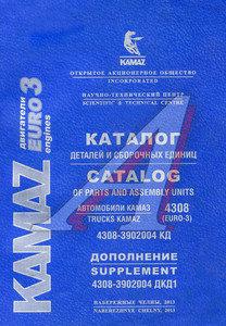 Книга КАМАЗ-4308 (ЕВРО-3 дв.CUMMINS, КПП ZF 6S1000 и рессорной подвеской) 2010г. 1.23.2, 4308-3902004 КД,