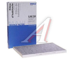 Фильтр воздушный салона AUDI A6 (94-97) угольный MAHLE LAK58, 4A1820367