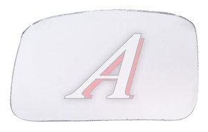 Элемент зеркальный грузовой автомобиль широкоугольное сфер.225х172мм (SCANIA малое) КРУГОВОЙ ОБЗОР S-227(ZL-148,6105) стекло