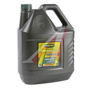 Масло гидравлическое марка А 10л OIL RIGHT OIL RIGHT марка А, 2624