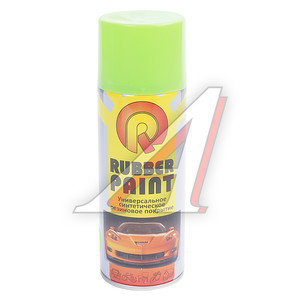 Резина жидкая декоративная Зеленая 400мл RUBBER PAINT RP зеленая